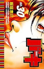Baki 30 Manga