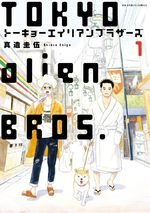 Tokyo Alien Bros. 1 Manga