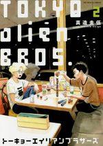 Tokyo Alien Bros. 2 Manga
