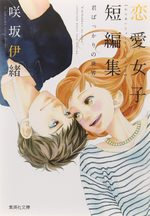 Short Love Stories 1