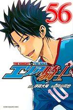 Area no kishi - The knight in the Area 56 Manga