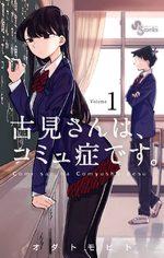Komi-san wa Komyushou Desu. # 1