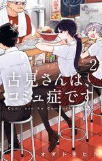 Komi-san wa Komyushou Desu. # 2