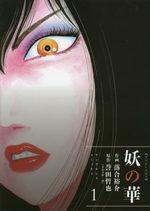 L'ange de l'ombre 1 Manga