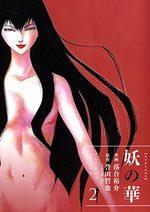 L'ange de l'ombre 2 Manga