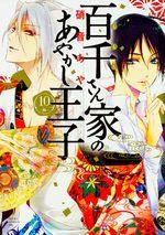 The Demon Prince & Momochi 10 Manga