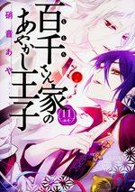 The Demon Prince & Momochi 11 Manga