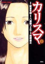 Charisma 2 Manga