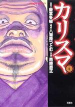Charisma 4 Manga