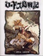 Chroniques de la Guerre de Lodoss - La Dame de Falis 1 Manga