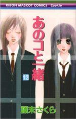 Comme Elles 12 Manga