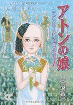 Aton no musume 1 Manga
