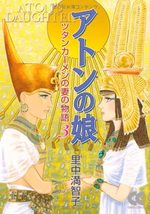 Aton no musume 3 Manga