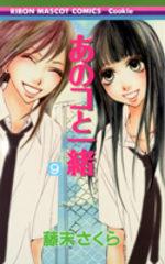 Comme Elles 9 Manga