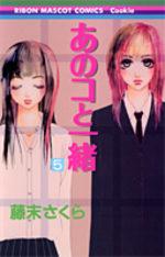 Comme Elles 5 Manga