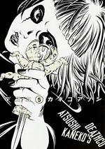 Deathco 5 Manga