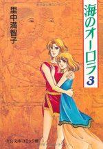 Umi no aurora 3 Manga