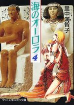 Umi no aurora 4 Manga