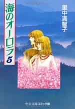 Umi no aurora 5 Manga