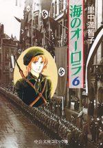 Umi no aurora 6 Manga