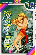 Umi no aurora 1 Manga