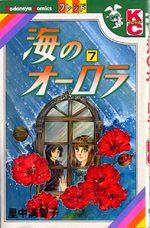 Umi no aurora 7 Manga