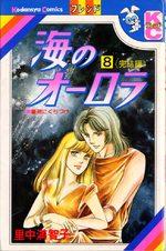 Umi no aurora 8 Manga