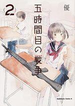 Dernière Heure 2 Manga