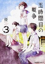 Dernière Heure 3 Manga