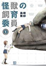 Dresseuses de monstres 1 Manga
