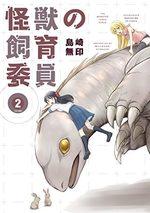 Dresseuses de monstres 2 Manga