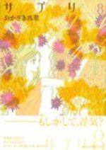 Complément Affectif 8 Manga