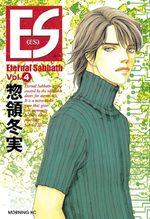 ES - Eternal Sabbath 4 Manga