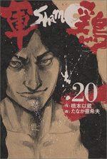 Coq de Combat 20 Manga