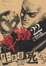 Coq de Combat 22 Manga