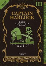 Capitaine Albator 3