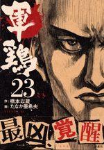 Coq de Combat 23 Manga