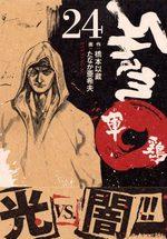 Coq de Combat 24 Manga