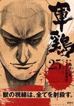 Coq de Combat 25 Manga