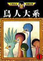 Demain les Oiseaux 1 Manga
