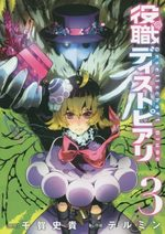Distopiary 3 Manga