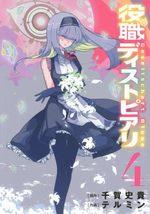 Distopiary 4 Manga