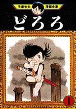 Dororo 1 Manga