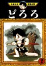 Dororo 2 Manga