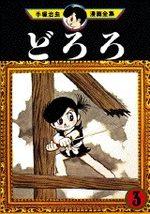 Dororo 3 Manga