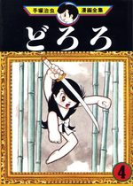 Dororo 4 Manga