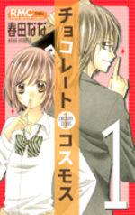 Chocolate Cosmos 1 Manga