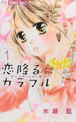 Koi Furu Colorful 1 Manga