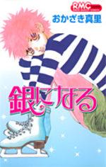 Effleurer le Ciel 1 Manga
