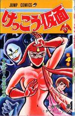 Kekkô Kamen 4 Manga
